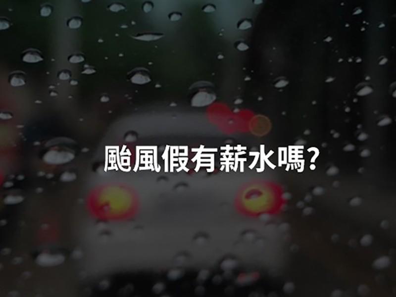 颱風假有薪水嗎? 老闆可以要求我上班嗎或補班嗎? 是否會有加班費?